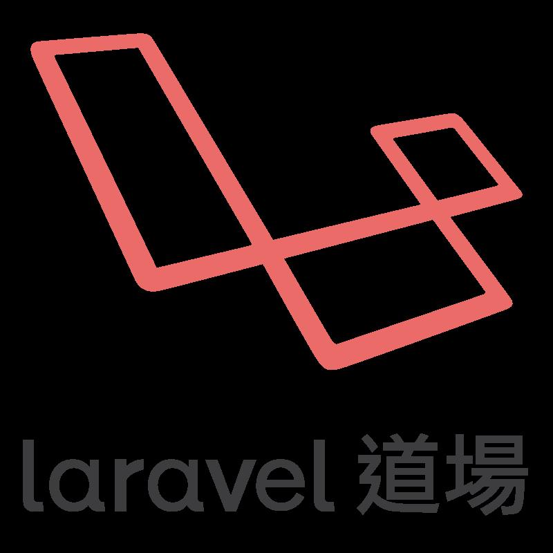 Laravel 台灣翻譯文件 | Laravel 道場